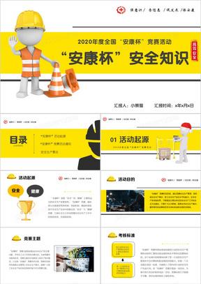 """黄色安全生产月""""安康杯""""安全知识竞赛PPT模板"""