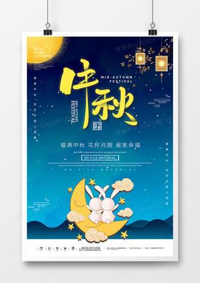 传统节日创意中秋节海报