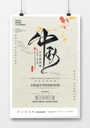 复古国风创意中秋节海报