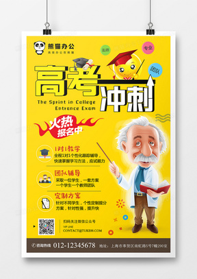 卡通黄色创意高考冲刺班培训海报