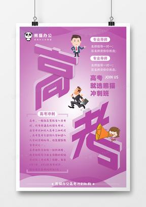 粉色卡通立体高考冲刺培训创意海报