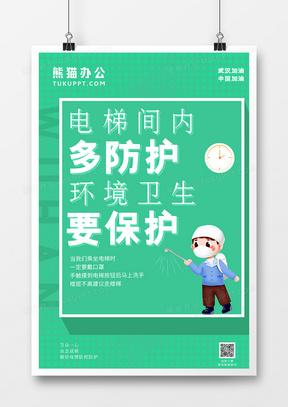 复工上班疫情防范电梯消毒宣传海报