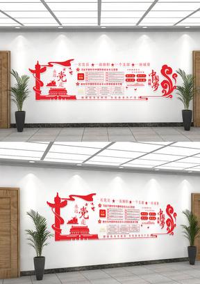 简约红色永远跟党走中国梦党建文化墙