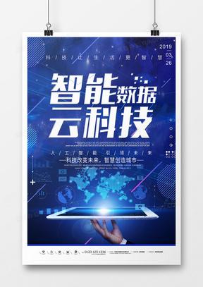 智能云科技创意蓝色科技海报
