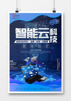 蓝色科技智能云科技海报