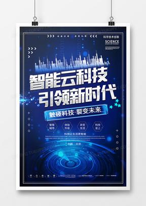 智能云科技创意深蓝色科技海报
