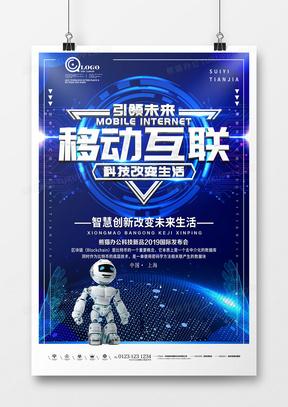 简约大气科技新品发布海报设计