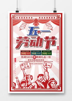 创意复古中式五一劳动节海报设计
