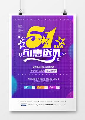 创意紫色炫彩五一劳动节促销海报