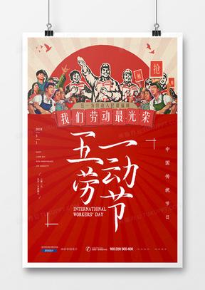 创意复古风五一劳动节海报设计