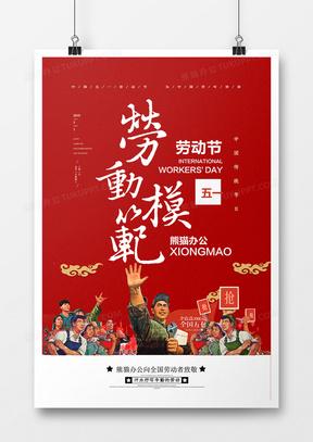创意中国风五一劳动节海报