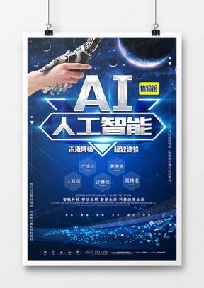 AI科技体验馆蓝色科技风宣传海报