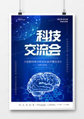 创意蓝色科技交流会海报设计