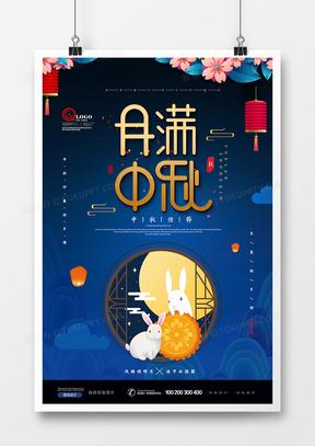 简约创意时尚中国风中秋海报设计