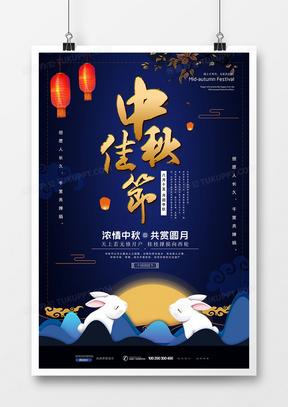 极简时尚中国风中秋海报设计