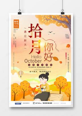 简约时尚插画风十月你好正能量海报设计
