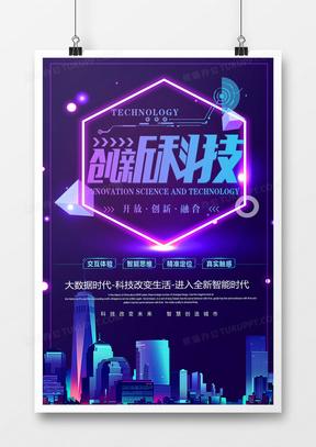 城市简约扁平霓虹灯科技感创新科技扁平简约商务风海报