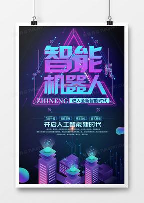 科技感紫色炫彩炫酷科技交流会简约创意海报