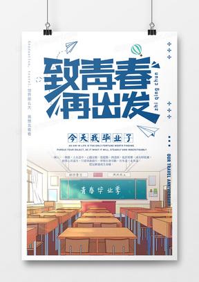 小清新蓝色同学毕业季简约扁平卡通创意青春不散场海报