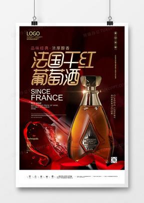 红酒创意宣传大气海报模板设计