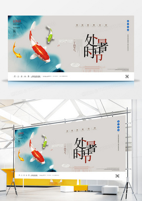处暑原创宣传展板无码超乳爆乳中文字幕