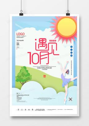 十月你好创意海报模板设计