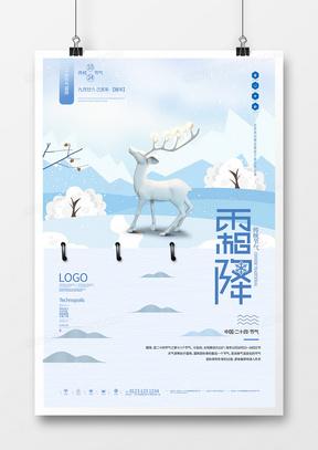 霜降原创宣传海报设计模板