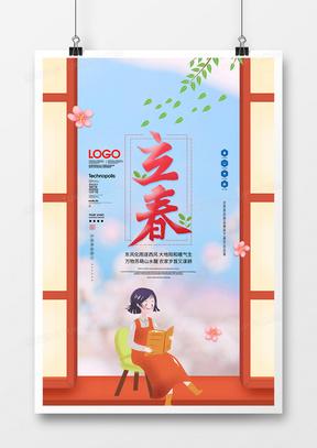立春节气原创宣传海报模板设计