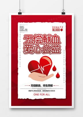 无偿献血奉献爱心海报