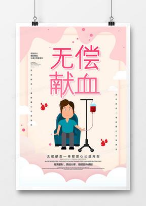 创意卡通无偿献血公益海报