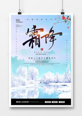创意唯美二十四节气霜降节气海报