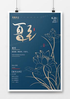 古典蓝中国风夏至节气海报
