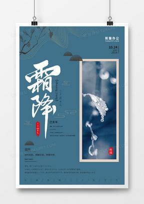 创意蓝色系霜降节气海报