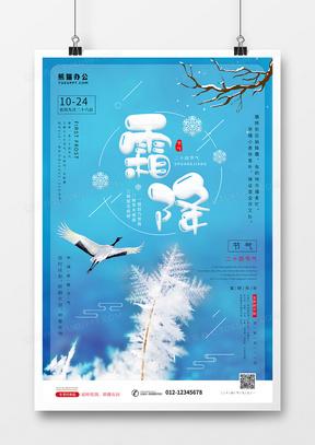 蓝色冰雪霜降节气海报