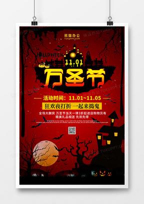 红色惊悚万圣节节日海报
