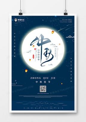 中秋节海报模板设计PSD