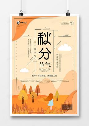 二十四节气秋分海报模板