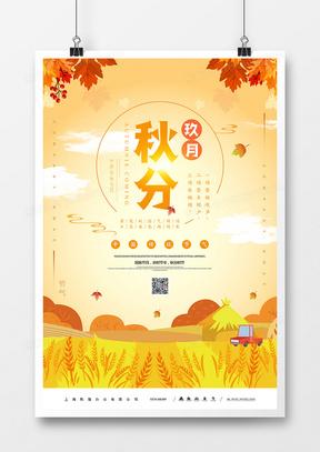黄色秋分海报模板设计