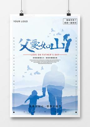 父亲节感恩国际海报