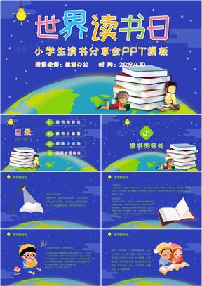 蓝色卡通风世界读书日小学生读书分享主题班会PPT模板