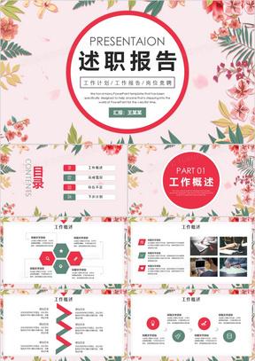 小清新唯美花卉风公司企业个人述职报告述职汇报PPT模板