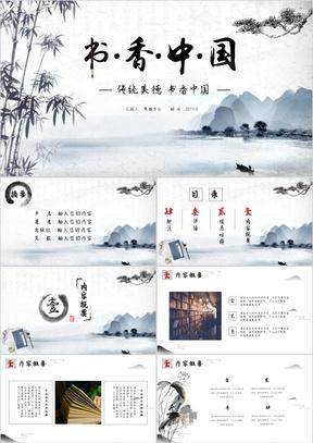 唯美水墨古典中国风读书分享书香中国通用课件PPT模板