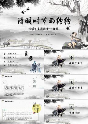 水墨中国风小学生清明节节日习俗介绍主题班会PPT模板