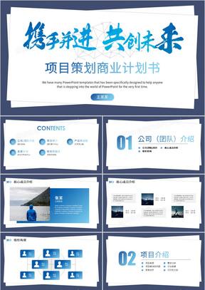 创意大气携手并进共创未来商业项目计划书PPT模板