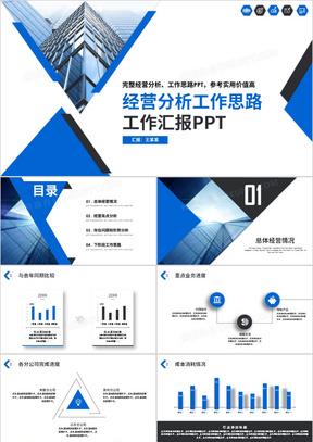 创意商务风年工作报告经营分析计划PPT模板