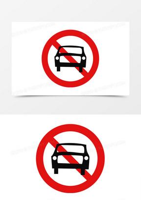 扁平风安全交通安全标志元素