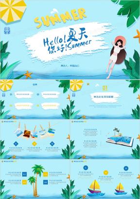蓝色清新夏日阳光海洋你好夏天商务通用PPT模板