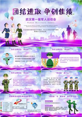 卡通风武汉军人运动会介绍主题班会通用PPT模板