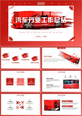 红色渐变风汽车行业年中工作总结计划总结商务汇报述职报告PPT模板