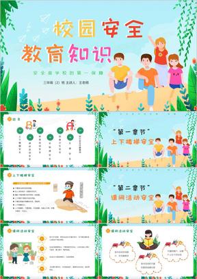 小清新绿色卡通幼儿园校园安全教育知识教育培训主题班会PPT模板